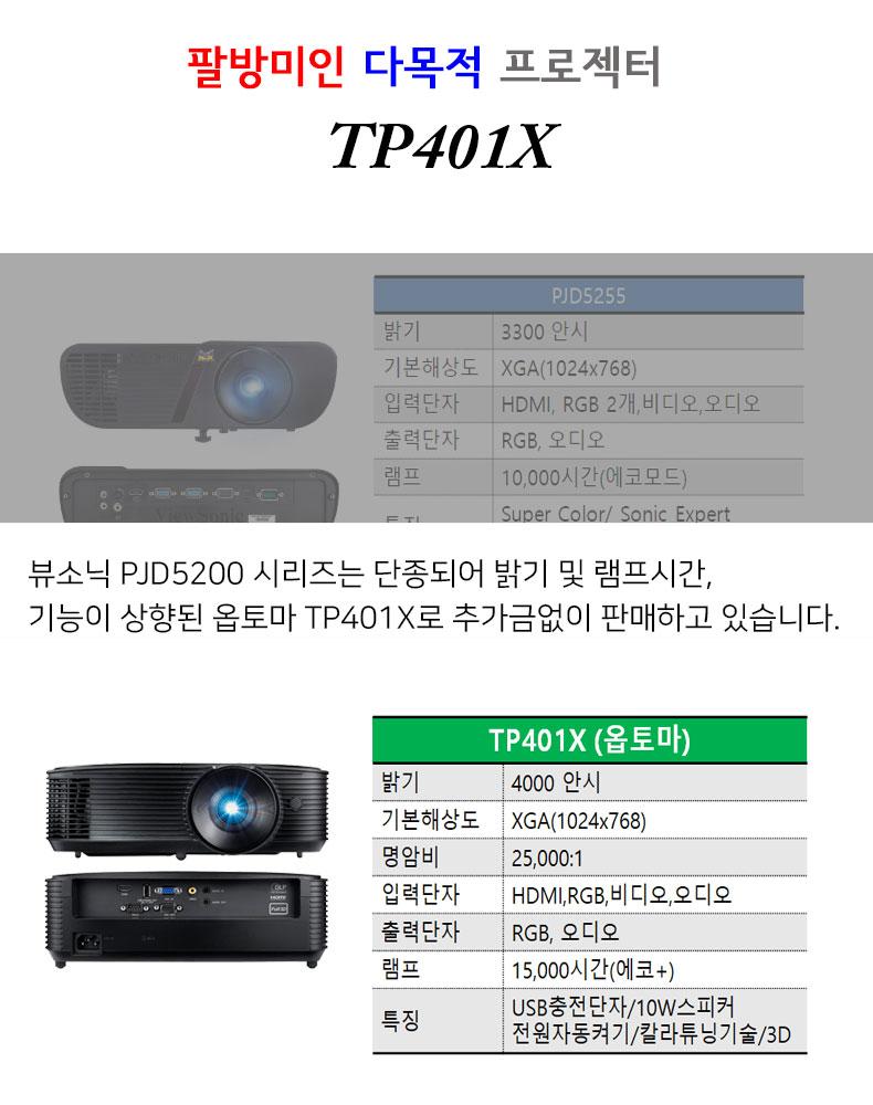 뷰소닉 pjd5255 dlp 프로젝터