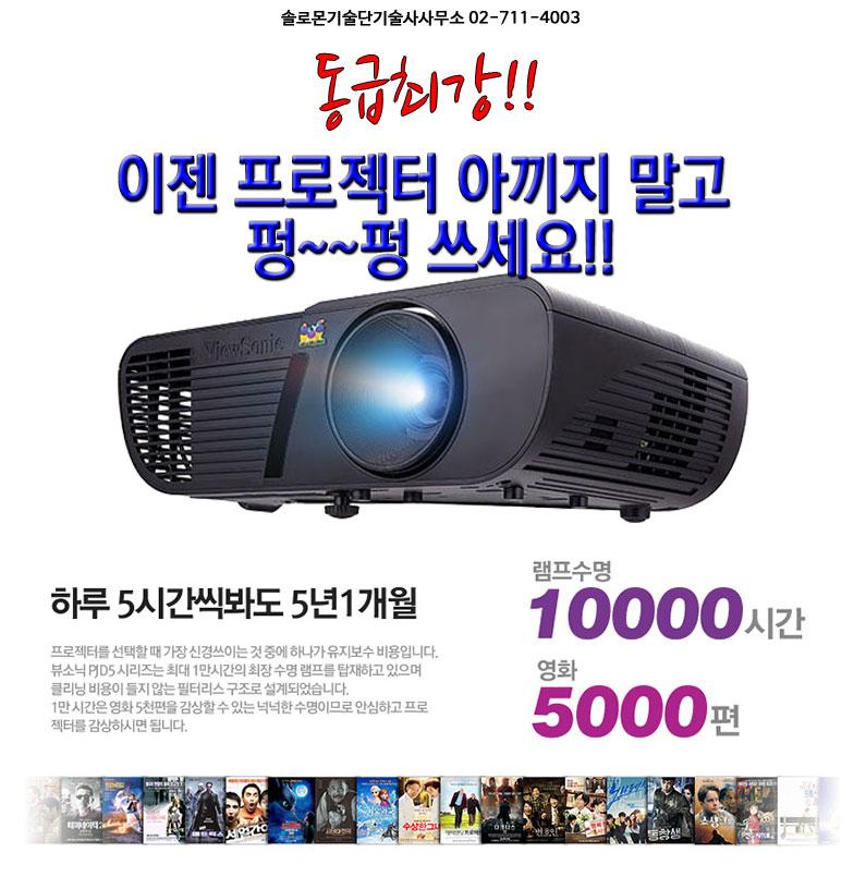 국 민프로젝터 뷰소닉 pjd5255 램프타임 10000hours