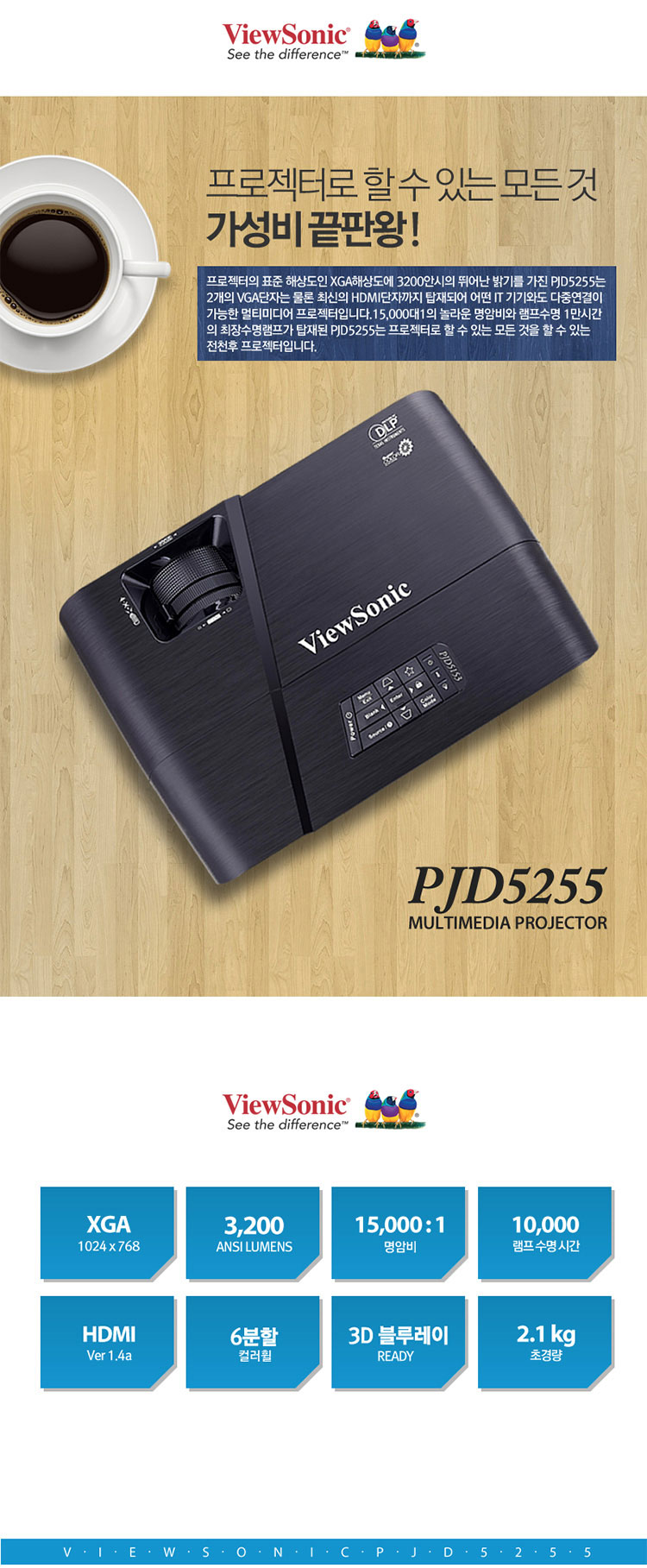 뷰소닉 pjd5255 기본3200안시 램프10000시간 6분할 컬러휠
