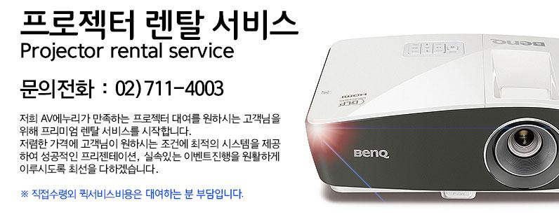 [20년기업 :: 솔로몬기술단기술사사무소] AV에누리닷컴(02-711-4003) - 프로젝터 렌탈서비스