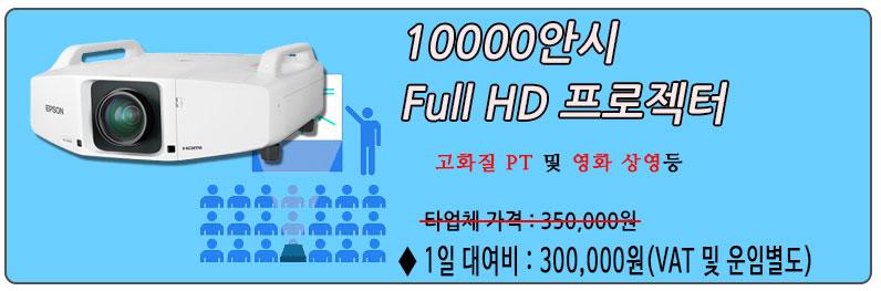 10000안시 프로젝터 렌탈안내