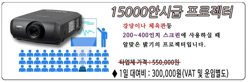 15000안시 프로젝터 렌탈안내