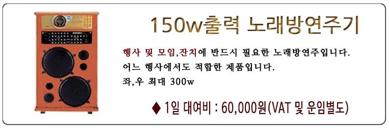 150w출력 노래방 연주기  렌탈안내