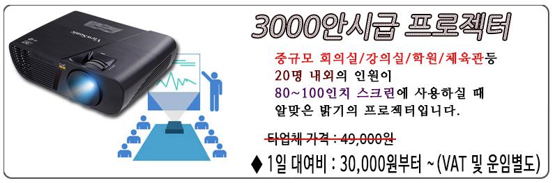 3000안시 프로젝터 렌탈안내