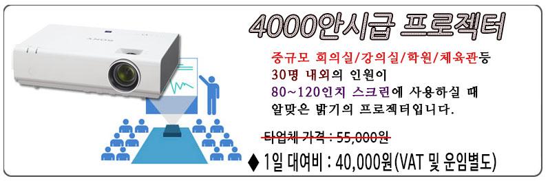 4000안시 프로젝터 렌탈안내