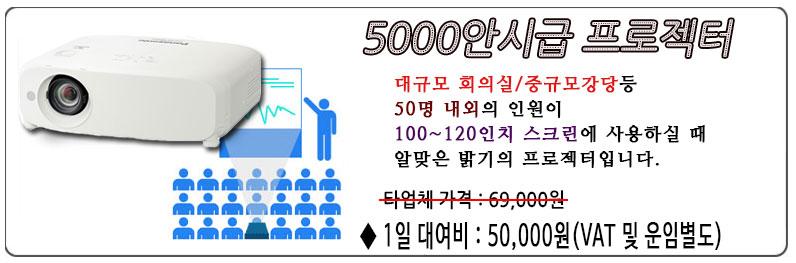 5000안시 프로젝터 렌탈안내