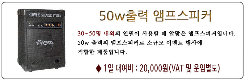 50w출력 앰프스피커 렌탈안내