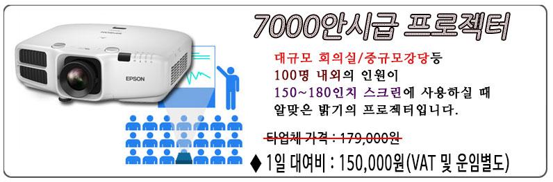 7000안시 프로젝터 렌탈안내